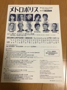 舞台「真田十勇士」72