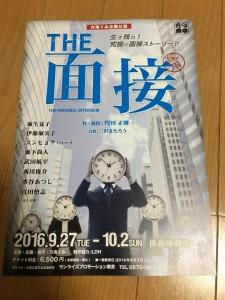 舞台「真田十勇士」73