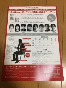 舞台「真田十勇士」74