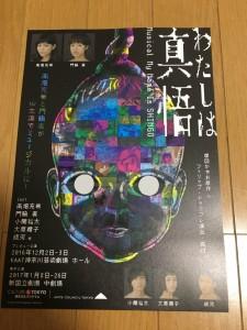 舞台「真田十勇士」1