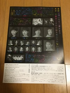 舞台「真田十勇士」2