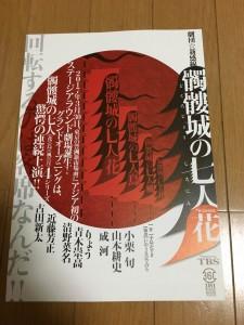 舞台「真田十勇士」3