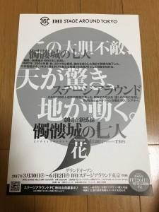 舞台「真田十勇士」4