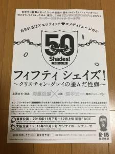 舞台「真田十勇士」5