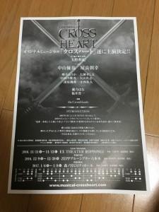 舞台「真田十勇士」9