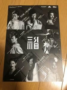 舞台「真田十勇士」10