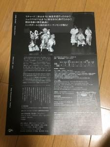 舞台「真田十勇士」11