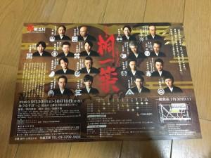 舞台「真田十勇士」17