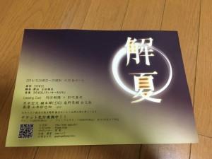 舞台「真田十勇士」18