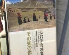 人の魅力が伝わってくる、長倉洋海写真展「その先の世界へ」