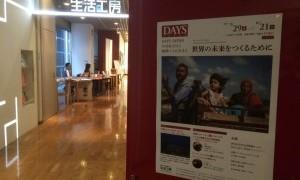 DAYS JAPAN写真展2015 地球の上に生きる「世界の未来をつくるために」