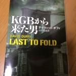 長編だけど読み込ませる点が充実して安定して楽しめた、『KGBから来た男』(デイヴィッド・ダフィ)
