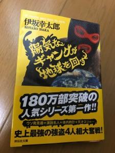 小説『陽気なギャングが地球を回す』(伊坂 幸太郎)