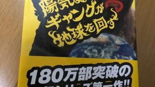 ちょっと不思議+物語の筋がいい感じで合わさり楽しめた、小説『陽気なギャングが地球を回す』(伊坂 幸太郎)