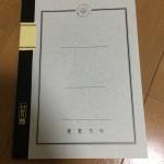 東京大学に行ったので、大学グッズを買ってきました。