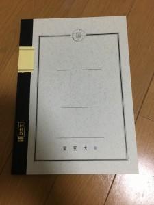 東京大学に行ったので、大学グッズを買ってきました。5
