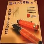 雑誌「趣味の文具箱(vol.39)」