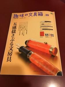 雑誌「趣味の文具箱(vol.39)
