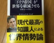 ドイツに影響する動向のヒントになった、『「ドイツ帝国」が世界を破滅させる 日本人への警告』(エマニュエル・トッド)