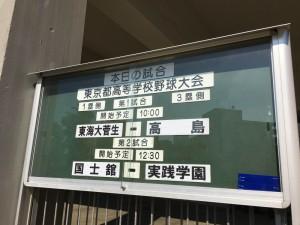 秋季東京都高等学校野球大会「国士舘 − 実践学園」1