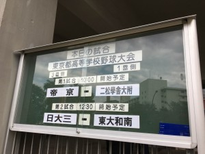 秋季東京都高等学校野球大会「二松學舍大附 − 帝京」2