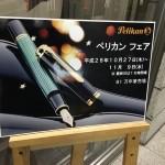 日本橋丸善で万年筆を物色していたら(笑)。