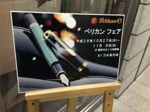 日本橋丸善で万年筆を物色していたら(笑)。1