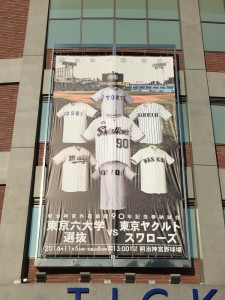 明治神宮外苑創建90年記念奉納試合「東京六大学選抜 VS 東京ヤクルトスワローズ」を観戦してきました。3