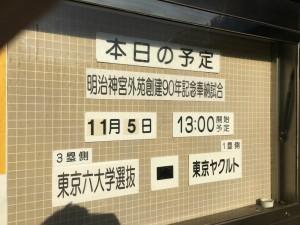 明治神宮外苑創建90年記念奉納試合「東京六大学選抜 VS 東京ヤクルトスワローズ」を観戦してきました。4