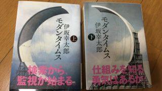 不思議な伊坂ワールドを楽しめつつ社会について考えさせられた、小説『モダンタイムス(上・下)』(伊坂 幸太郎)