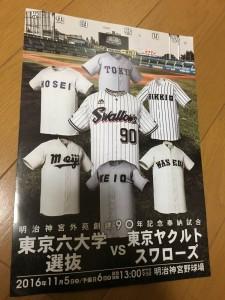 明治神宮外苑創建90年記念奉納試合「東京六大学選抜 VS 東京ヤクルトスワローズ」を観戦してきました。18