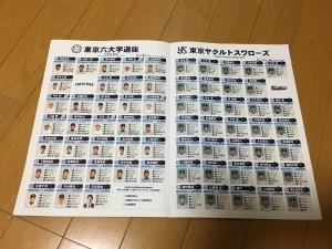 明治神宮外苑創建90年記念奉納試合「東京六大学選抜 VS 東京ヤクルトスワローズ」を観戦してきました。19