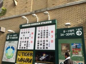 「第97回全国高校野球選手権大会」を見に行ってきました!(14)~第3日:第3試合「大阪偕星VS比叡山」(上)~(1)
