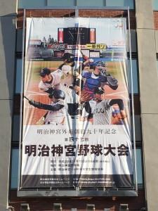 第47回 明治神宮野球大会「福岡大大濠-明徳義塾」18