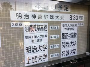 第47回 明治神宮野球大会「履正社-福井工大福井」1
