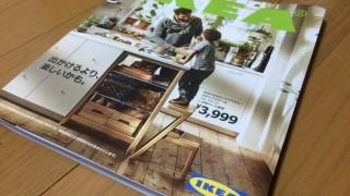 雑貨などのちょっとしたカタログを眺めているのが面白い