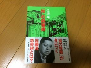 『「知」の読書術』(佐藤 優)