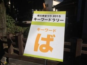 「柴又宵まつり2015」(7)