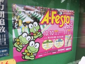 「あだち区民まつり「A-Festa 2015」(1)