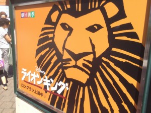 ライオンキング(3)