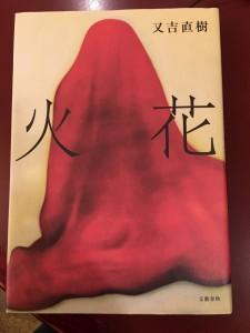 小説『火花』(又吉 直樹)