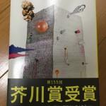 「普通」とは? 考えるいいきっかけになる、小説『コンビニ人間』(村田 沙耶香)