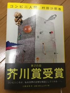 小説『コンビニ人間』(村田 沙耶香)