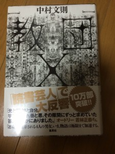 小説「教団X」(中村 文則)