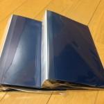 システム手帳の保管用バインダーを買いました。