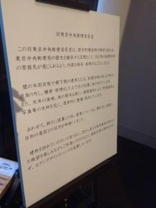 雰囲気がいい「旧東京中央郵便局室」(3)