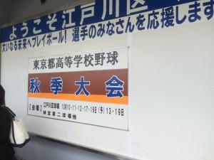 「秋季東京都高等学校野球大会~足立学園VS錦城学園~」(1)