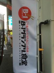 「B-1グランプリ食堂」(3)