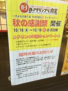 「B-1グランプリ食堂」(1)