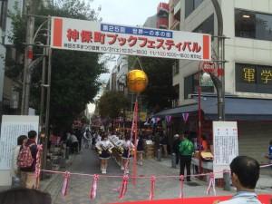 今年も開催!? 神保町での古本祭り(8)